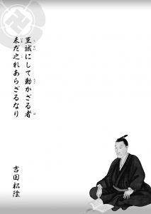 吉田松陰メモ帳1
