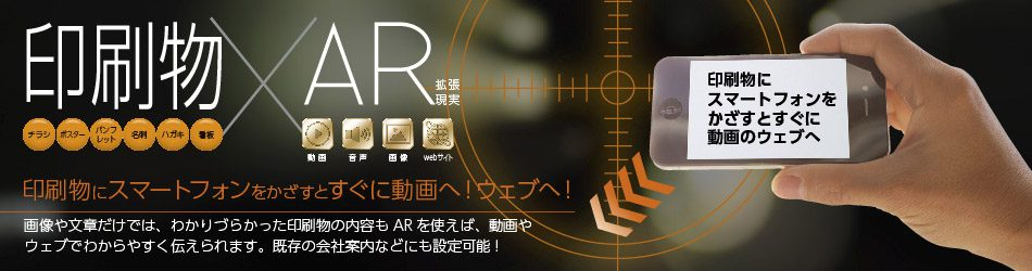 マシヤマ印刷 AR動画
