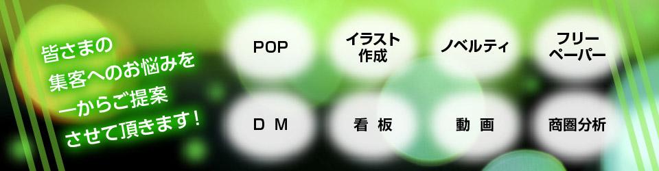 マシヤマ印刷 取扱製品