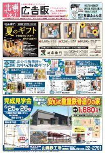 l北浦うぇぶ 広告誌画像
