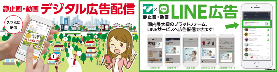 マシヤマ印刷 デジタル広告