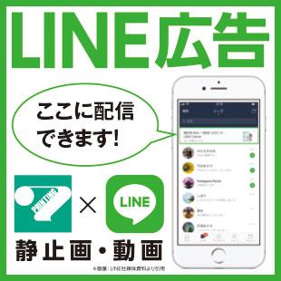 LINE広告配信のイメージ