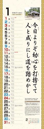 yosidacalendar2021_1gatu